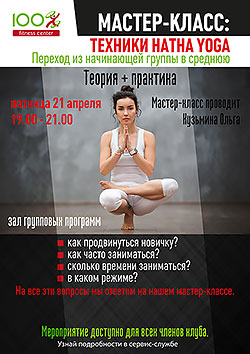 Мастер-класс по йоге в «Фитнес-центре 100%»