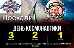 День космонавтики в фитнес-клубе «Камелот Gym на Фрунзенской»