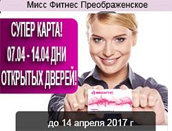 Дни открытых дверей в клубе «Мисс Фитнес Преображенское»
