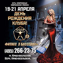 Праздничные скидки на фитнес до 50% в честь Дня рождения клуба «С.С.С.Р. Красносельская»!