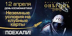 Космические скидки в «FitFashion Онегинъ»