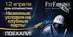 Космические скидки в «FitFashion Каскад»