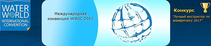 Профессионалу фитнеса. Международная конвенция WWIC 2017
