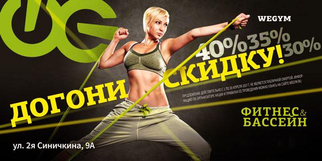 Скидки на фитнес до 40% только в апреле в клубе «WeGym Синица»!