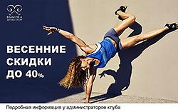 Межсезонная распродажа! Скидки на фитнес 40% в клубах «Вымпел»!