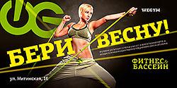 Бери фитнес-весну в клубе «WeGym Митино»!