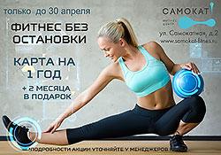 Фитнес без остановки в клубе «Самокат»!