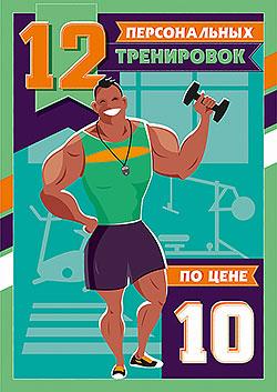 12 персональных тренировок по цене 10 в клубе «О2»!