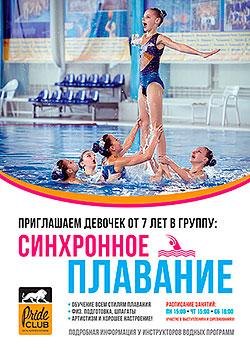 Фитнес-клуб «Pride Club Тимирязевская» приглашает девочек от 7 лет в группу синхронного плавания