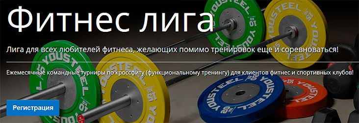 Фитнес-лига 2017