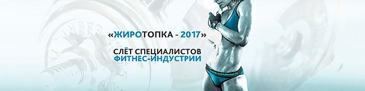 Слёт специалистов фитнес-индустрии «Жиротопка 2017»