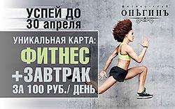 Фитнес + завтрак за 100 рублей в день в клубе «FitFashion Онегинъ»!