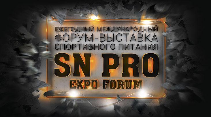 V Международный фестиваль спорта и выставка спортивной индустрии SN PRO Expo Forum 2017