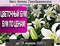 Цветочный БУМ в клубе «Мисс Фитнес Преображенское»