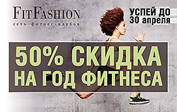 -50% скидка на годовые фитнес-карты в клубе «FitFashion Каскад»!