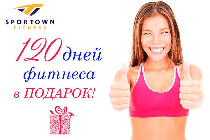 120 дней фитнеса в подарок от клуба Sportown!