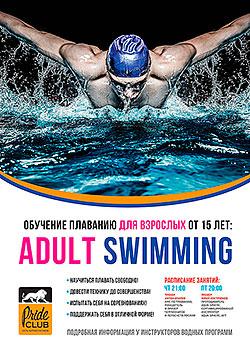 Приглашаем всех желающих на занятия по плаванию Adult Swimming в клуб «Pride Club Тимирязевская»