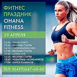 Новый фитнес-клуб «Ohana Химки» приглашает всех на фитнес-праздник!