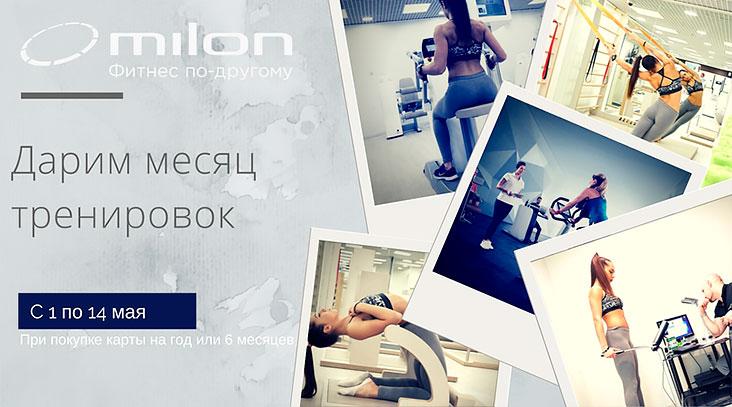 Дарим месяц тренировок в клубе «Milon Premium Легенда Цветного»!*
