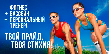 Акция! Фитнес + бассейн + персональный тренер в клубе «Pride Club Тимирязевская»!