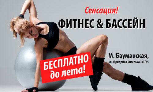 Сенсация! Фитнес&Бассейн бесплатно до лета в клубе «Gym Fitness Studio Бауманская»!