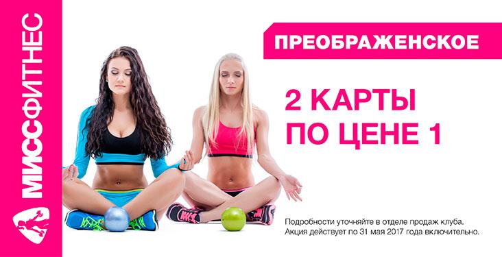 2 карты на фитнес по цене 1 в клубе «Мисс Фитнес Преображенское»!