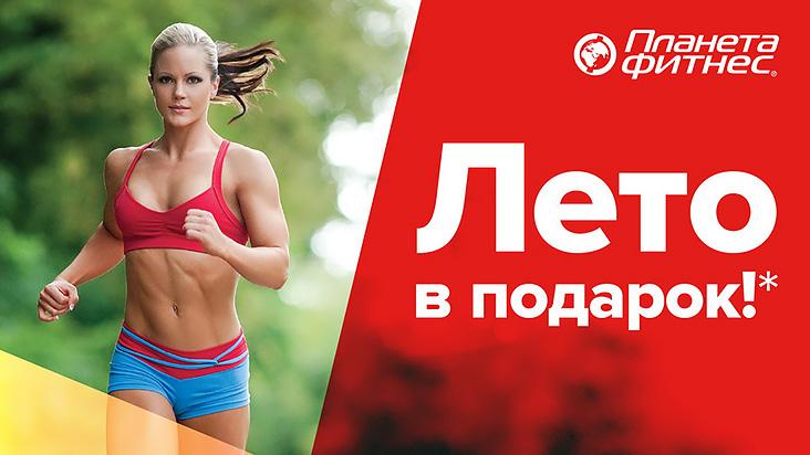 Акция на фитнес «Лето в подарок» в клубах «Планета Фитнес»!