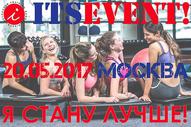 Профессионалу фитнеса. ITSevent! Москва 2017