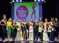 III Фестиваль красоты и таланта среди клиенток фитнес-клубов «Марк Аврелий» и «Мисс Фитнес»