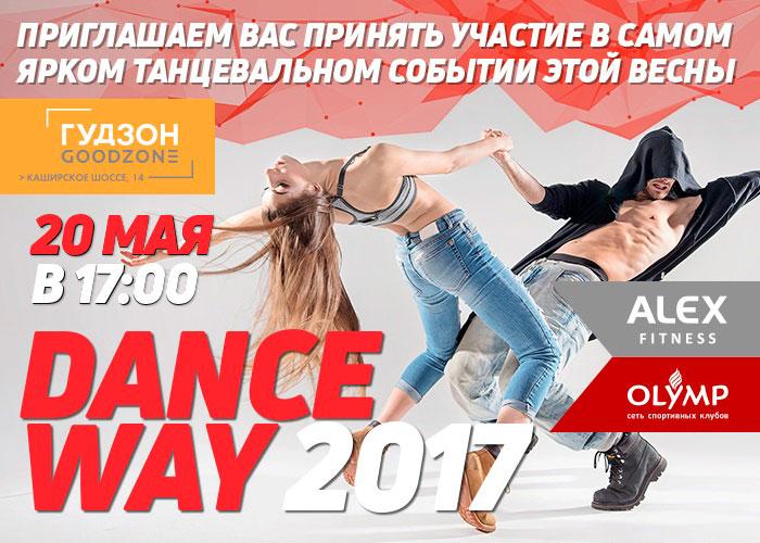 В Москве пройдет всероссийский танцевальный конкурс Dance Way 2017