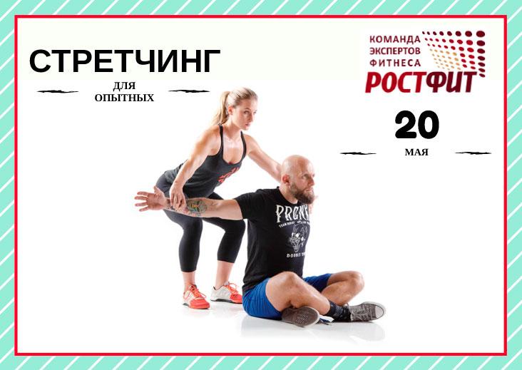 Профессионалу фитнеса. Комбинированные методы стретчинга для опытных тренеров