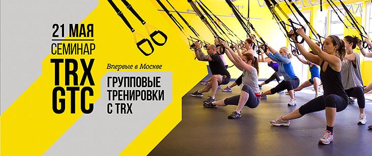 Профессионалу фитнеса. Семинар TRX GTC. Групповые тренировки с TRX