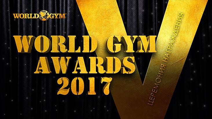 World Gym Awards 2017 – культовая сеть фитнес-клубов назовёт лучших из лучших