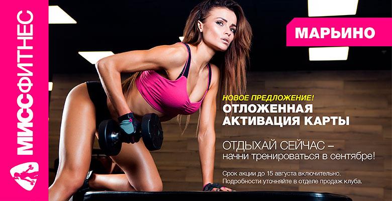 Отложенная активация фитнес-карты в клубе «Мисс Фитнес Марьино»