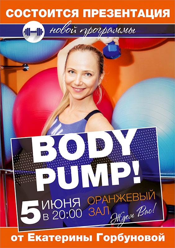 Презентация Body Pump от Екатерины Горбуновой в клубе «О2»
