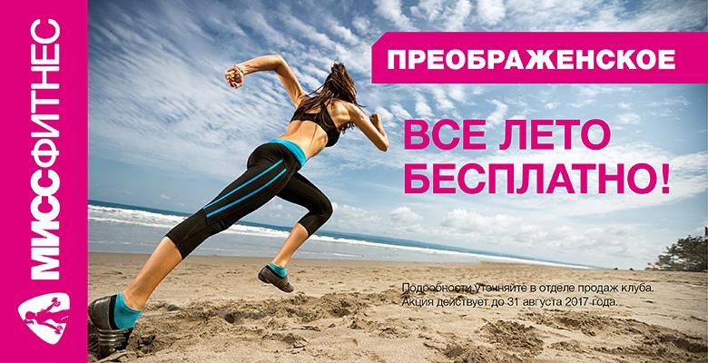 Все лето бесплатно в клубе «Мисс Фитнес Преображенское»!