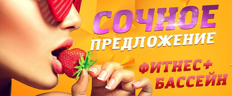 Сочное предложение фитнес-клуба Citrus!