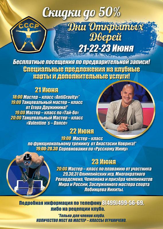Ура! Дни Открытых Дверей с 21 по 23 июня в СССР Красносельская!