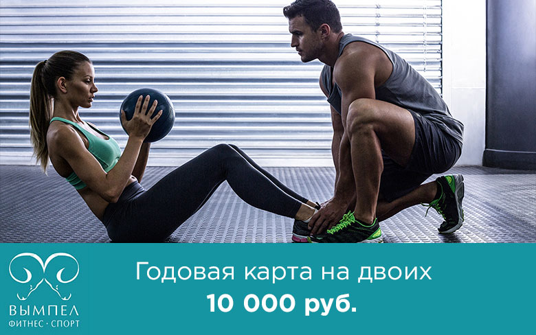 Фитнес-карта на год для двоих всего за 10000 в клубе «Вымпел» Домодедовская!