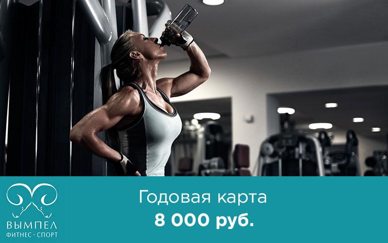 Только одну неделю — фитнес-карта на год за 8000 руб. в клубе «Вымпел» Кантемировская