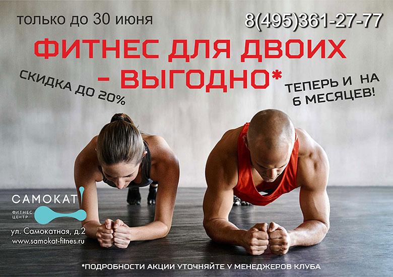 Только до 30 июня скидка до 20% на клубные карты в фитнес-клубе «Самокат»!