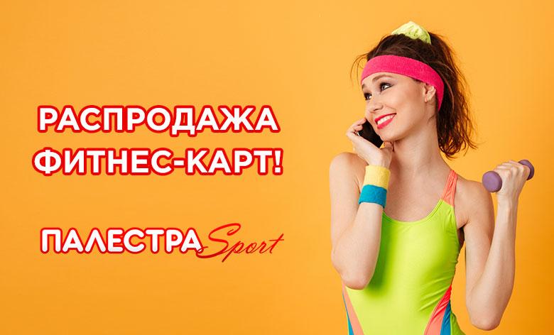 Грандиозная летняя распродажа в фитнес-клубе «Палестра Спорт»!