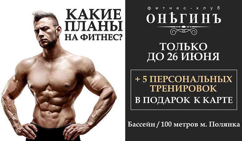 Только до 26 июня + 5 персональных тренировок — в подарок к фитнес-карте в клубе «Онегинъ»!