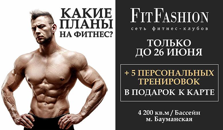Только до 26 июня + 5 персональных тренировок — в подарок к фитнес-карте в клубе «FitFashion Каскад»!