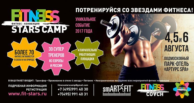 Фитнес-конвенция FitnessStars Camp