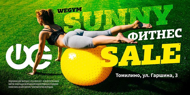 Солнечные скидки на фитнес в клубе «WeGym Звездный»!