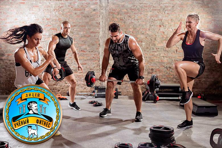 Профессионалу фитнеса. Методика построения интервальных уроков HIIT в рамках фитнес-клубов и студий