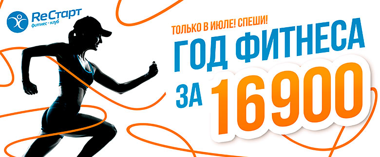 Только в июле! Спеши! Год фитнеса за 16 900 руб. в клубе «ReCтарт»!