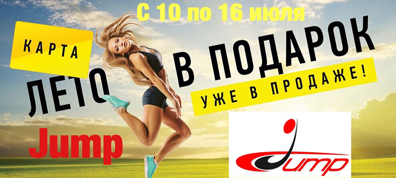 Карта «Лето в подарок» уже в продаже в фитнес-клубе Jump!