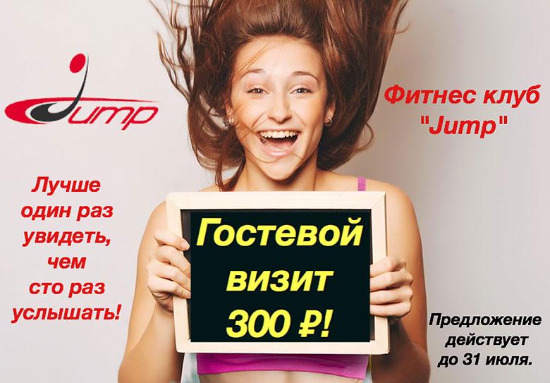 Гостевой визит всего за 300 рублей в фитнес-клубе Jump!